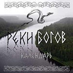 Kalendar - Reki Bogov, CD