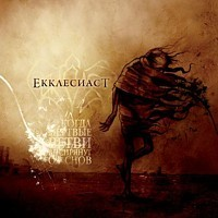 Ekklesiast - When The Dead Boughs Will Awake From The Dreams, CD