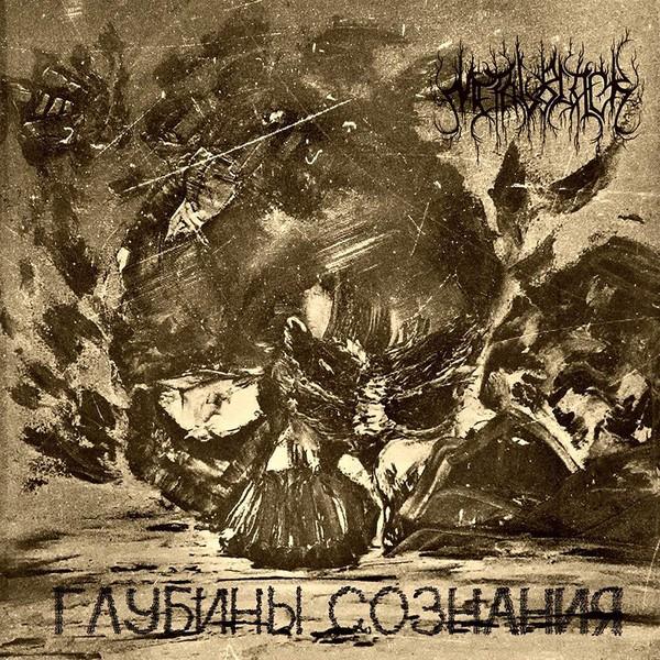 MetalBlack - Глубины Сознания, DigiCD