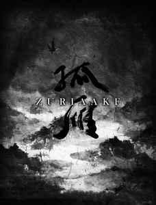 Zuriaake - Gu Yan, A5-DigiCD