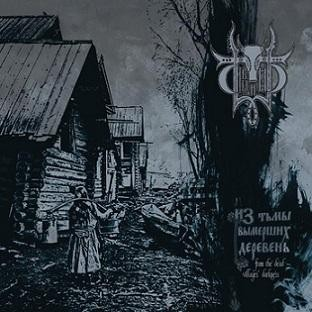 Sivyi Yar - From The Dead Villages' Darkness, CD