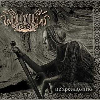 Arkona (Rus) - Vozrozhdenie [Reissue], CD
