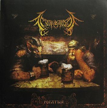 Satanakozel - Rogatiya, CD