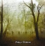 Ludi Oseni - Vosstanie, CD