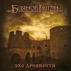 Boyanov Gimn – Echo Drevnosti, CD