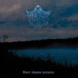 Darkeater - Иней чёрного рассвета (Black Dawn's Rime), CD