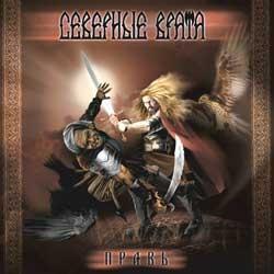 Severnye Vrata - Prav', CD