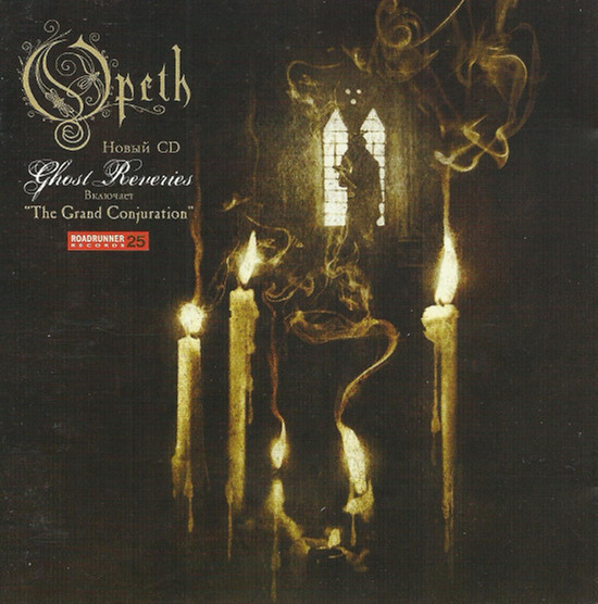 Opeth ‎- Ghost Reveries, CD