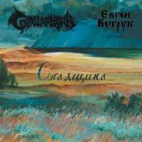 Gjallarhorn/Yevhen Vetruk - Legacy, CD