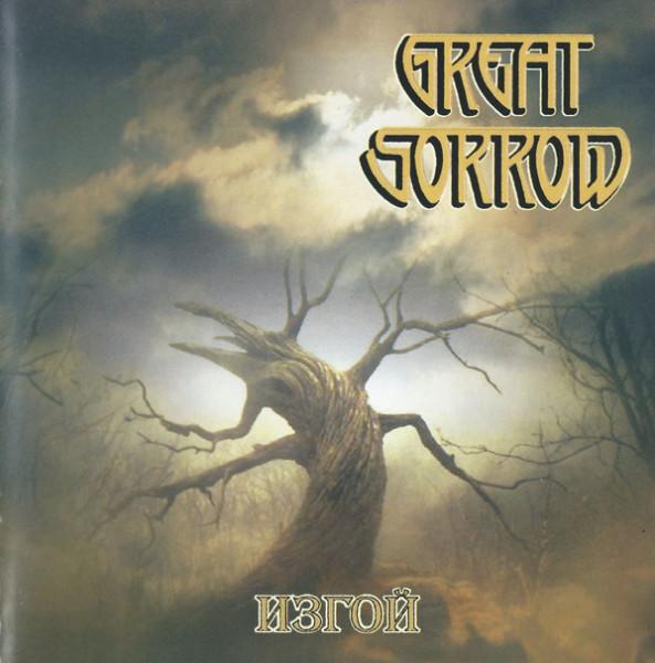 Great Sorrow - Izgoi, CD