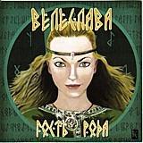 Veleslava - Gost' Roda, CD