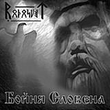 Rodosvet - Slavonic Butchery, CD