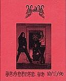 Mysticum - Live In Bradford 10/17/96, DVDr
