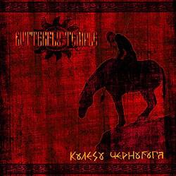 Butterfly Temple - Koleso Chernoboga, CD