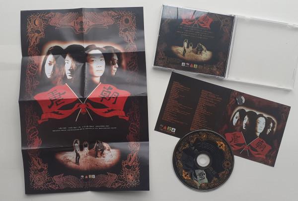 Tang Dynasty - A Dream Return To Tang Dynasty, CD