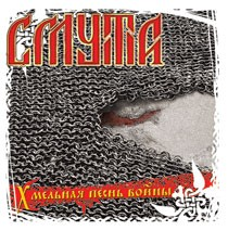 Smuta - Chmelnaja Pesn Vojny, CD