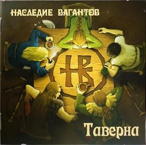 Nasledie Vagantov - Tavern, CD