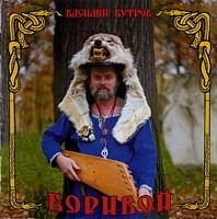 Vasilij Butrov - Borivoj, CD