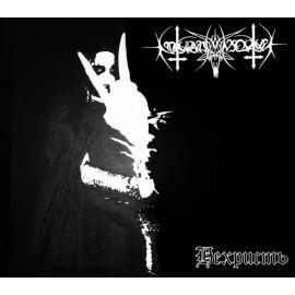 Nokturnal Mortum - Nechrist, CD DIGIBOOK